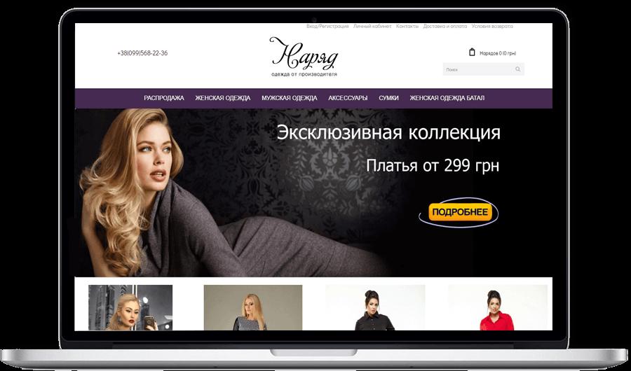 Магазин одежды Наряд