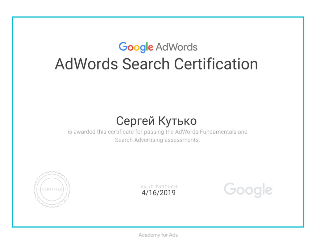 google-adwords-sertificate