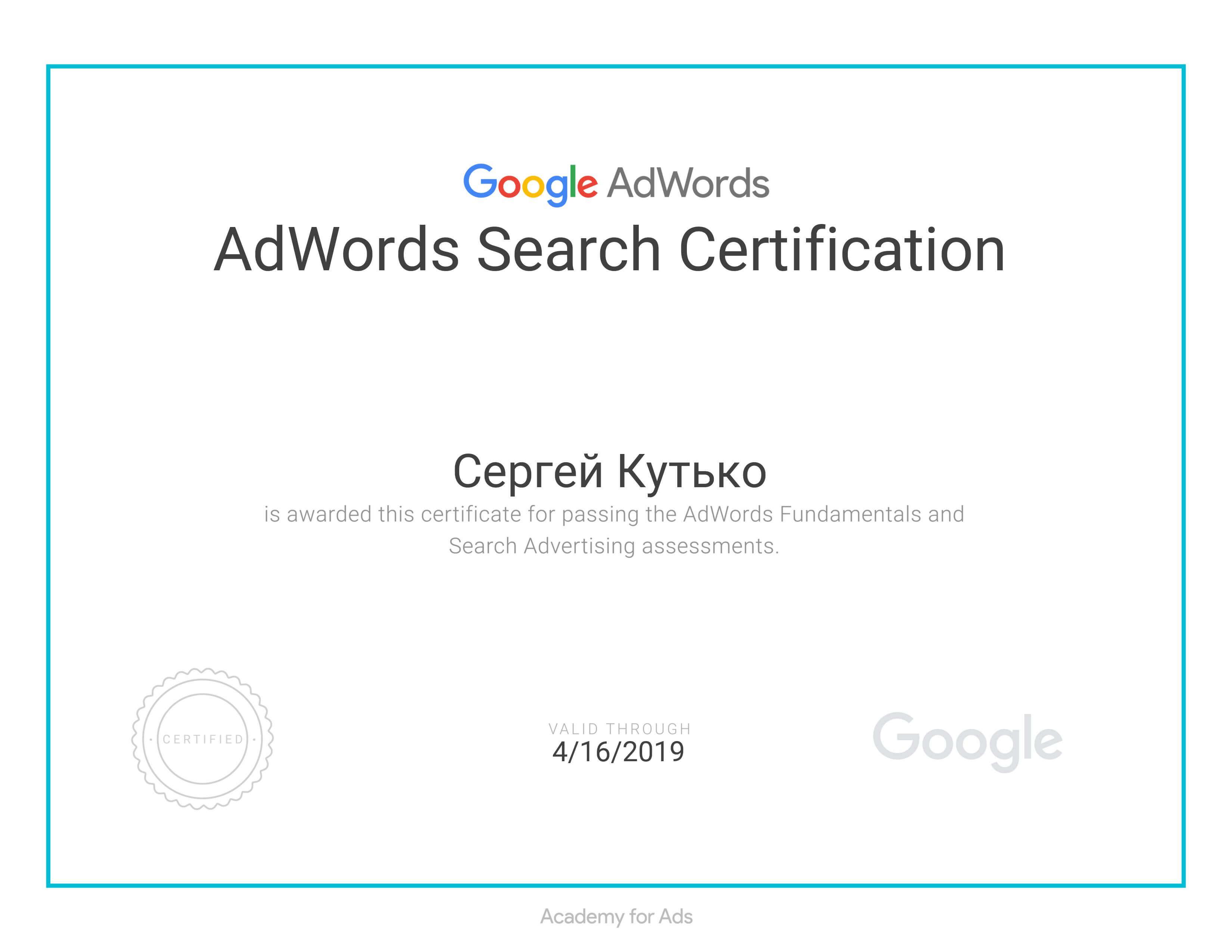 Гугл Сертификат