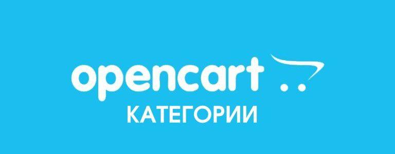 Работа с категориями товаров в Opencart